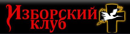 Resultado de imagem para clube Izborsk